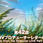 第42回FFXIVプロデューサーレターLIVE (FF14 PLL)(2018年2月10日放送)前半 「パッチ4.2 Q&A」 まとめ
