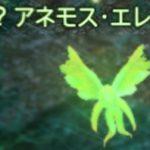 パッチ4.25「エウレカ:アネモス編」実装! FF14公式番組「吉P散歩」(2018/3/23)放送