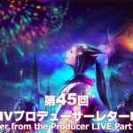 ファイナルファンタジーXIV(FF14)第45回プロデューサーレターLIVE in 京都 「パッチ4.4コンテンツ特集Part1」 まとめ