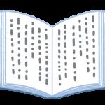電子版ゲームブックで新たなファンタジー体験を実現!! ゲームブックの匠、波刀風賢治 『護国記』配信開始! 約3000ページの長編ハイファンタジー
