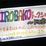 真面目な話! TVアニメ「SHIROBAKO」トークショー vol.13 ~KUROBAKO~ 開催! 変な話、トーク内容は記事にできないんです