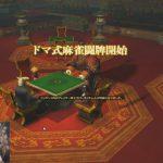 ファンタジーMMORPGに本格ネット対戦麻雀を実装!! 「ファイナルファンタジーXIV 年末麻雀大会」開催! FF14はどこへ向かっているのか?