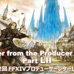 6分で分かる! 吉田P/D「ファイナルファンタジーXIV 第52回FFXIVプロデューサーレターLIVE」前半まとめ! 有料会員数が過去最高!!