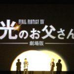『光のお父さんと吉P散歩』レビュー! TOHOシネマズ日比谷にて劇場版『ファイナルファンタジーXIV 光のお父さん』先行上映と「吉P散歩」開催!