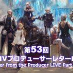 「第53回FFXIVプロデューサーレターLIVE」まとめ2! ストーリー、設定など、前半休憩まで! 吉PがQ&A形式でプレイヤーの疑問に答える!