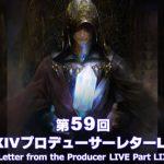 冒険者2000万人突破! RPG約2本分のコンテンツが無料部分に!! 吉田直樹P/D「第59回FFXIVプロデューサーレターLIVE」前半まとめ