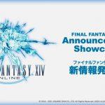 FINAL FANTASY XIV ENDWALKER発表! 「ファイナルファンタジーXIV 新情報発表会」配信! 物語が完結を迎え、その先へ!