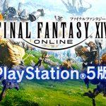 PlayStation5版リリース! 「ファイナルファンタジーXIV」パッチ5.55実装!! シナリオ、コンテンツを追加! 新たなゲーム体験を!